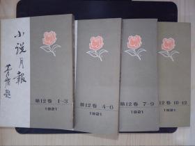 小說月報(第12卷1-12,四川合售)1921