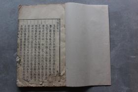 清代木刻版《建昌府志》一册