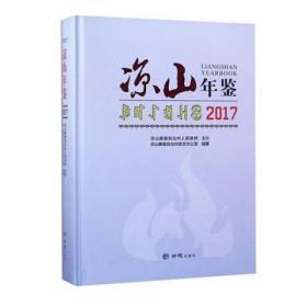 现货正版  凉山年鉴2017        FZ12方志图书