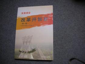 实录淮安 改革开放史  16开