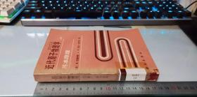 近代原子物理学(上册)基本原理