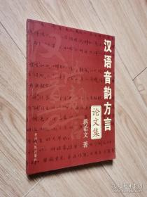 汉语音韵方言论文集
