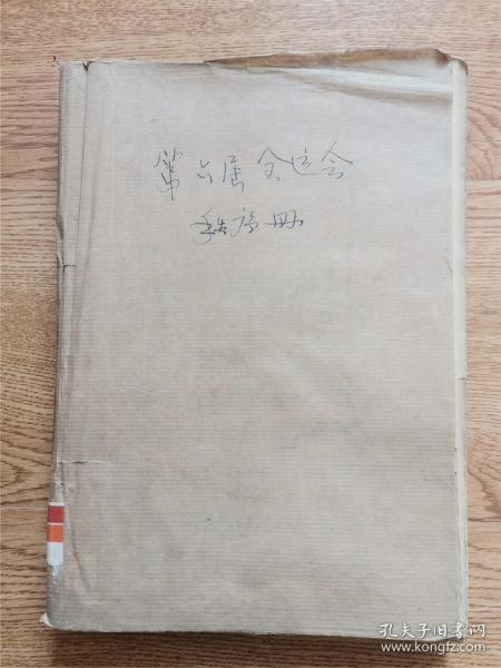 1935年 《第六届全国运动大会秩序册》  大会会歌、运动场全景、各类比赛项目等   16开一厚本