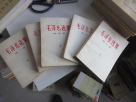 毛泽东选集  第1--5 卷  见图