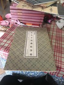 书画成都:张大千西康纪游册【一版一印】