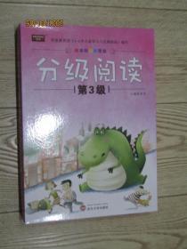 分级阅读(第3级1-8册)