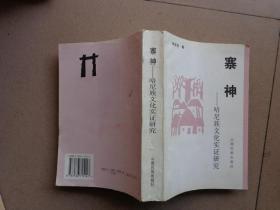 寨神 哈尼族文化实证研究