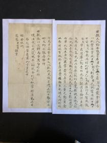 清代将军傅真信札2页 内容为中医