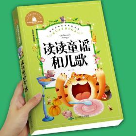读读童谣和儿歌一年级下册黄彩珍曹文轩二年级下册必读课外书一年级正版包邮经典书目读的阅读的一二三年级上册人教版名著宝库