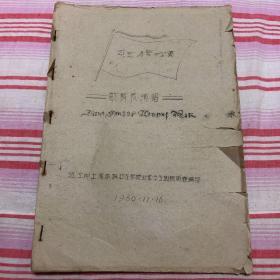 【歌舞表演唱油印本】上海曲艺说唱《红旗颂》底本