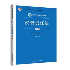 侵权责任法(第五版)(新编21世纪法学系列教材;)