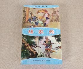 港版老连环画《杨家将 第一辑》7册全,香港海鸥 1978年出版,带函套,繁体原版