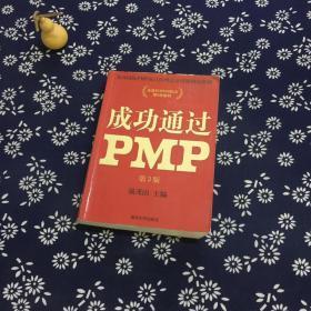 光环国际PMP项目管理认证培训指定教材·全国针对PMBOK第5版教材:成功通过PMP(第3版)