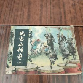 武当山传奇3—智斗猴帅(箱12)