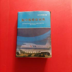 航空缩略语词典2009年修订版
