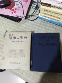 新版《气象事典》(精装带盒套)日文原版