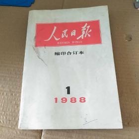 人民日报 缩印合订本1988年1月份