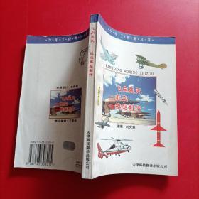 飞向蓝天:航空模型制作