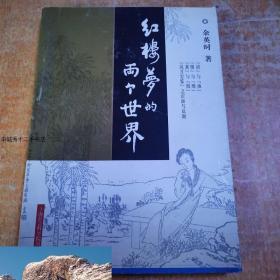 【现货】红楼梦的两个世界[美]余英时上海社会科学院出版社978780