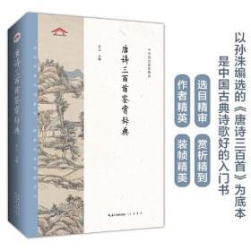 中华诗文鉴赏典丛:唐诗三百首鉴赏辞典