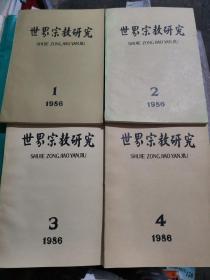 世界宗教研究1986(1-4)