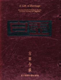 (94年绝版巨厚!)古萃今承 虚白斋藏中国书画 上下卷