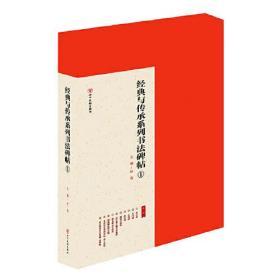 经典与传承系列书法碑帖 第一套 赵孟頫前后赤壁赋 洛神赋