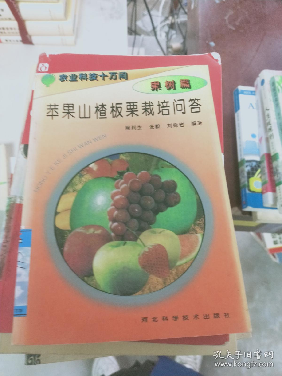 【正版!~】苹果山楂板栗栽培问答9787537514569