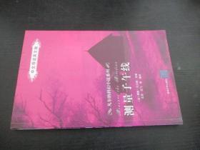 測量子午線(中文導讀英文版)(凡爾納科幻小說系列)