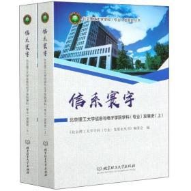 信系寰宇:北京理工大学信息与电子学院学科(专业)发展史(套装上下册)