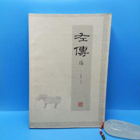 左传选(上海古籍)一版一印5300册