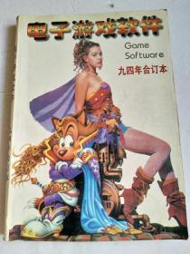 电子游戏软件(94年合订本)