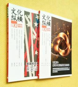 文化纵横 2020(第 10、12 期)二册合售