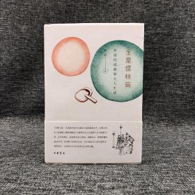 侯会 签名钤印 《金粟儒林篇:从清代说部看士人生活》附赠藏书票一枚,(一版一印)