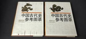 中国古代史参考图录:奴隶社会 战国时期 (两本合售)