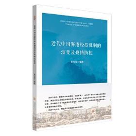 近代中国海港检疫机制的演变及疫情防控