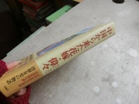 日中国交正常化30周年纪念 日文原版