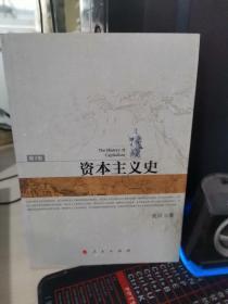 资本主义史 (第三卷)
