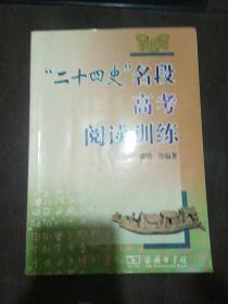 """""""二十四史""""名段高考阅读训练(有笔记)"""