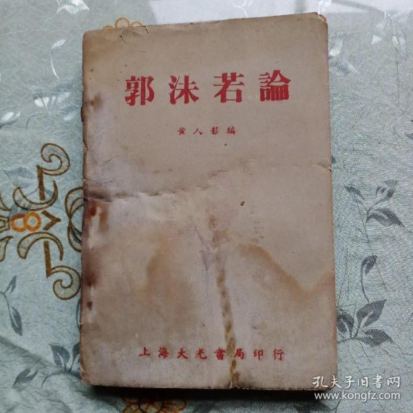 民国书   郭沫若论(缺封底)