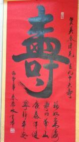 """中央书画研究院院士、副院长,书法家云峰""""寿""""书法(大张)"""