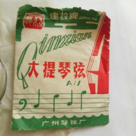 广州琴弦厂建设牌大提琴弦