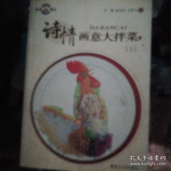 张慧厨艺 : 诗情画意大拌菜上册