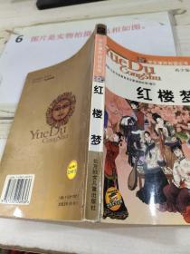 学生课外阅读丛书-红楼梦(青少版)