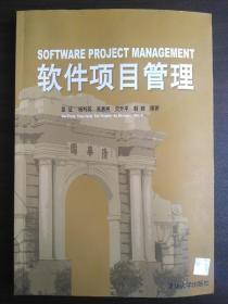 软件项目管理【正版!此书籍未阅 干净 板正 无勾画不缺页】
