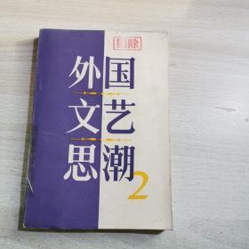 外国文艺思潮 第二集