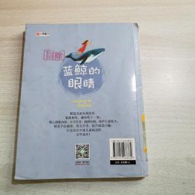 蓝鲸的眼睛(美绘注音版)/中国儿童文学名家典藏