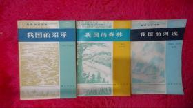地理知识读物:我国的森林,我国的河流,我国的沼泽(3本合售)