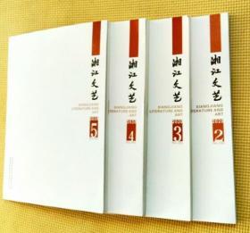 湘江文艺 2020(第 1~5 期)五册合售