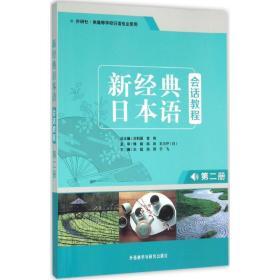 正版新经典日本语会话教程(第2册)